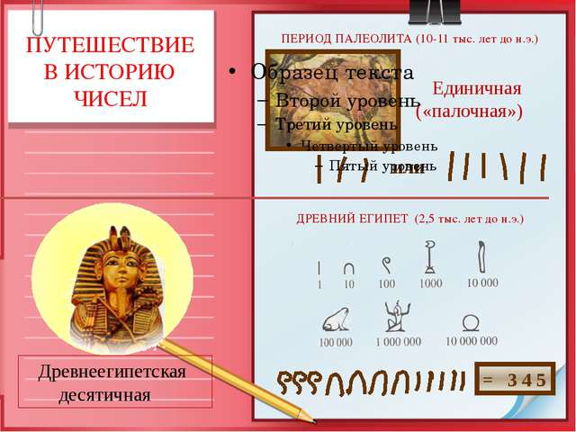Единичная («палочная») = 3 4 5 или ПЕРИОД ПАЛЕОЛИТА (10-11 тыс. лет до н.э.)...
