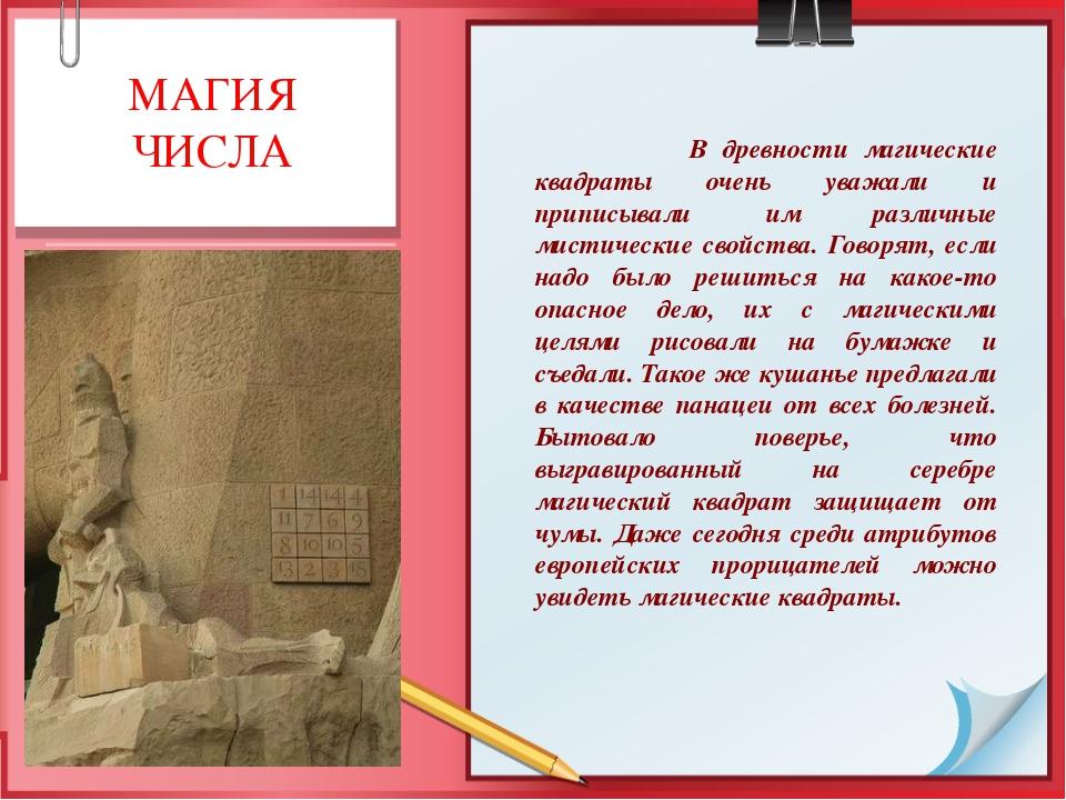 В древности магические квадраты очень уважали и приписывали им различные мис...
