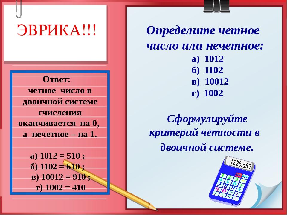 Определите четное число или нечетное: а) 1012 б) 1102 в) 10012 г) 1002 Сформу...