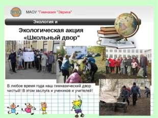 """Экология и безопасность Экологическая акция «Школьный двор"""" В любое время го"""