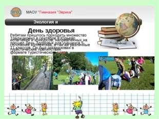 Экология и безопасность День здоровья Традиционно в сентябре в Юрьево прошел