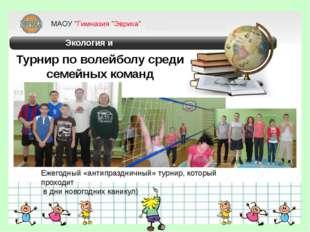 Экология и безопасность Турнир по волейболу среди семейных команд Ежегодный