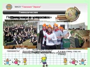 Гимназические традиции Посвящение в «эвритята» Теперь мы настоящие гимназист