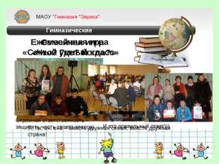 Гимназические традиции Ежемесячная игра «Самый умный класс» Огромная ответст