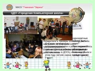 ЦДО «Городская Компьютерная школа» Воспитанники Центра–неоднократные побе