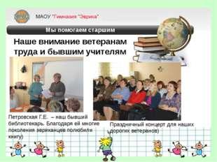 Мы помогаем старшим Наше внимание ветеранам труда и бывшим учителям Петровск