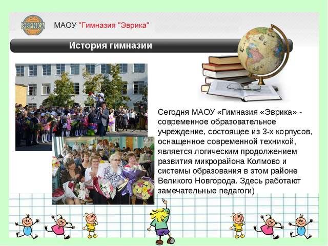 Сегодня МАОУ «Гимназия «Эврика» - современное образовательное учреждение, со...
