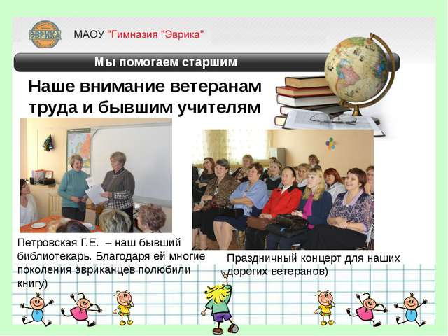 Мы помогаем старшим Наше внимание ветеранам труда и бывшим учителям Петровск...