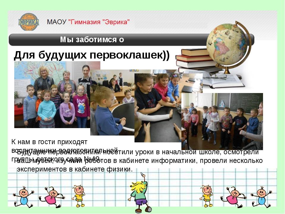 Мы заботимся о младших Для будущих первоклашек)) К нам в гости приходят восп...