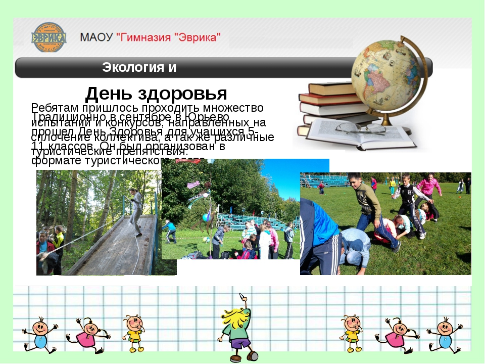 Экология и безопасность День здоровья Традиционно в сентябре в Юрьево прошел...