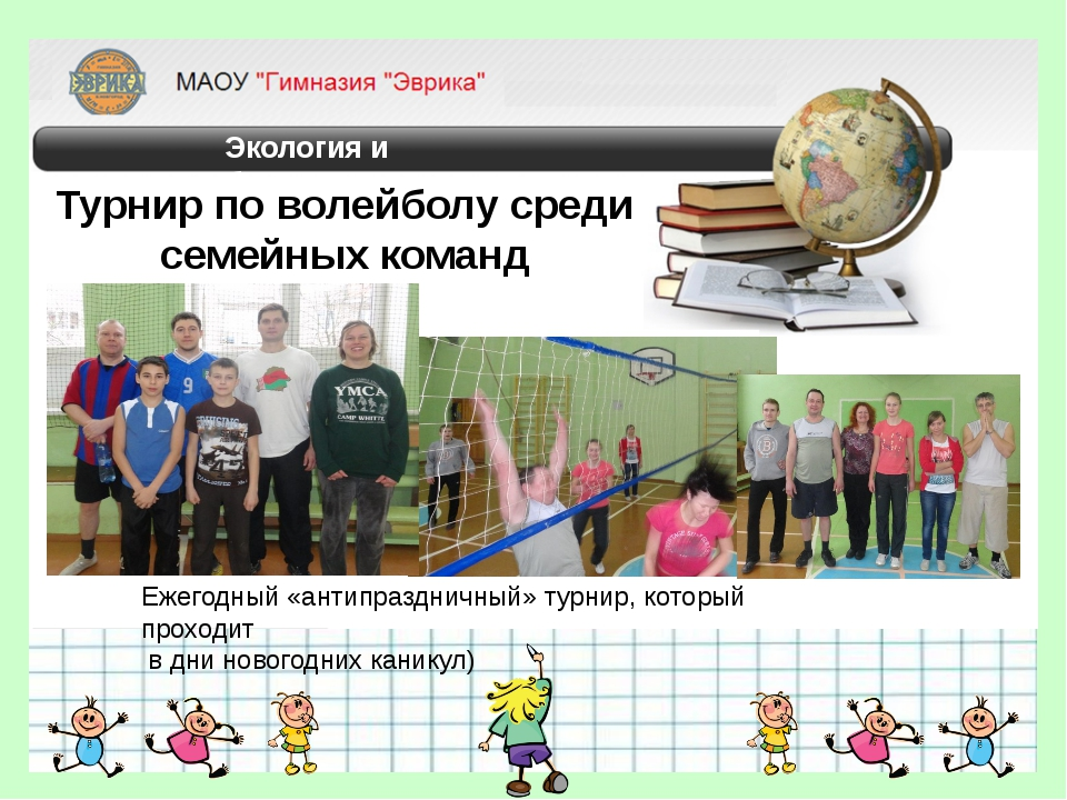 Экология и безопасность Турнир по волейболу среди семейных команд Ежегодный...