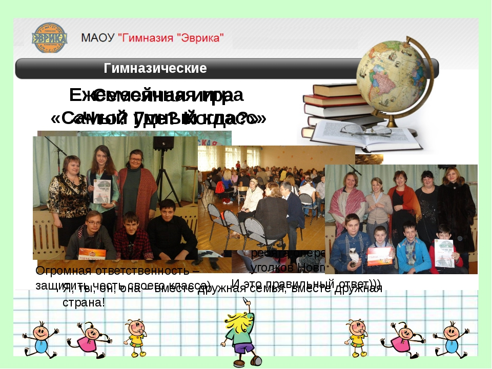 Гимназические традиции Ежемесячная игра «Самый умный класс» Огромная ответст...