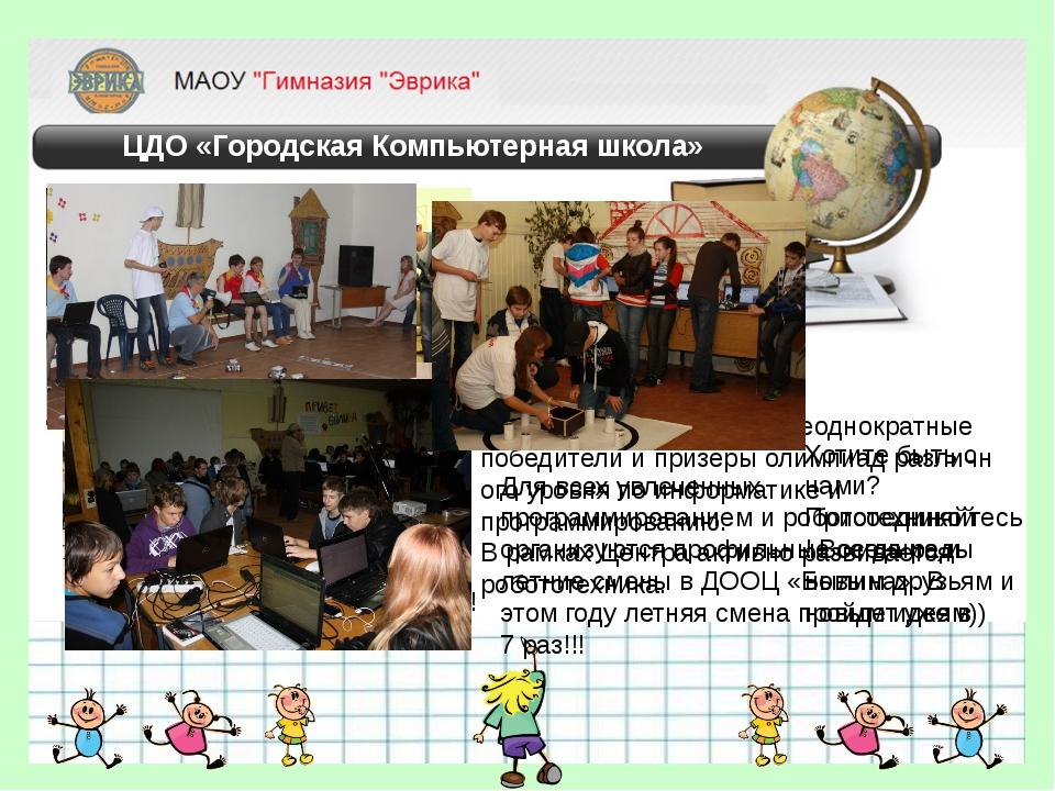 ЦДО «Городская Компьютерная школа» Воспитанники Центра–неоднократные побе...