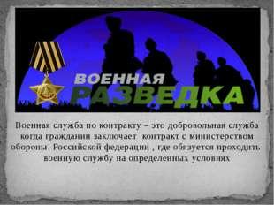 Военная служба по контракту – это добровольная служба когда гражданин заключа