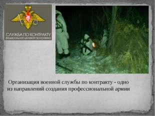 Организация военной службы по контракту - одно из направлений создания профес