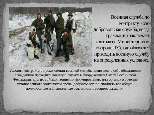 Условия контракта о прохождении военной службы включают в себя обязанности гр...