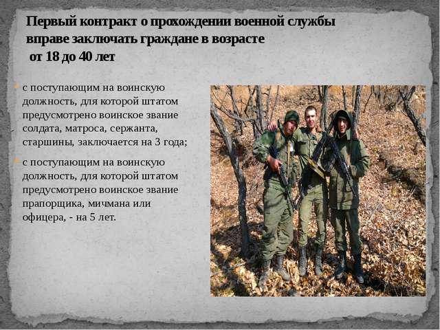 Первый контракт о прохождении военной службы вправе заключать граждане в возр...
