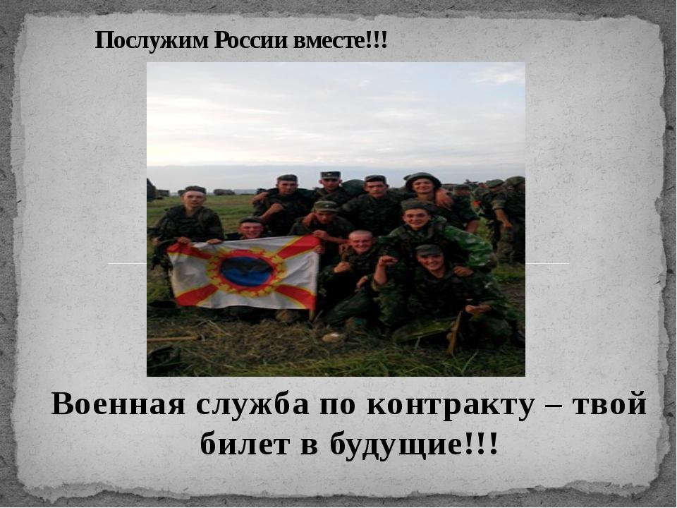 Военная служба по контракту – твой билет в будущие!!! Послужим России вместе!!!