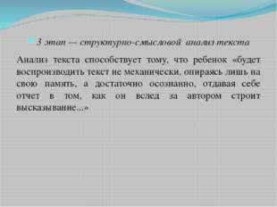 3 этап — структурно-смысловой анализ текста Анализ текста способствует тому,