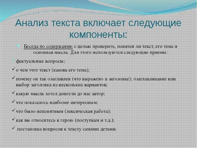 Анализ текста включает следующие компоненты: Беседа по содержаниюс целью про...