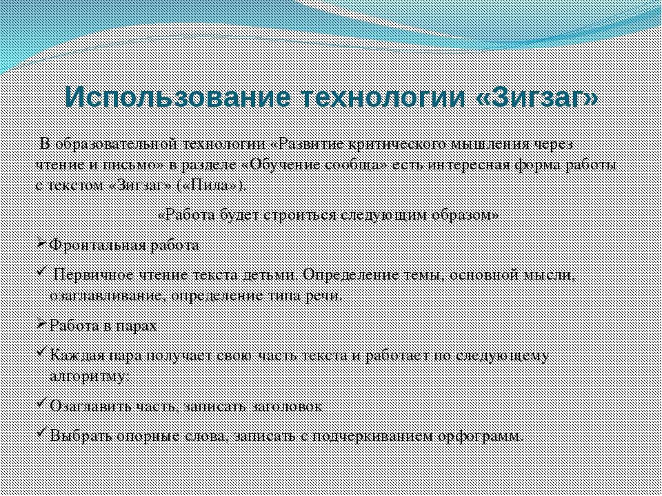 Использование технологии «Зигзаг» В образовательной технологии «Развитие крит...