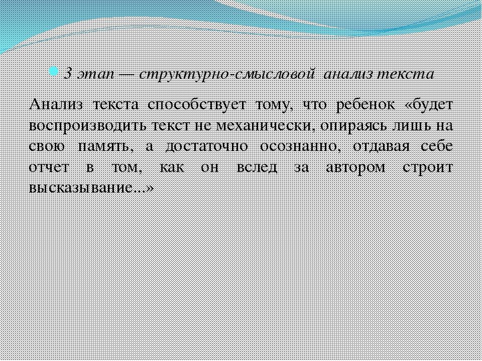 3 этап — структурно-смысловой анализ текста Анализ текста способствует тому,...