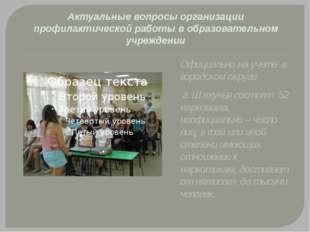 Актуальные вопросы организации профилактической работы в образовательном учре