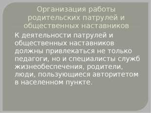 Организация работы родительских патрулей и общественных наставников К деятель