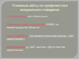 Полезные сайты по профилактике асоциального поведения www.dobrovoblago сайт д