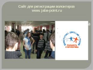 Сайт для регистрации волонтеров www. jaba-point.ru