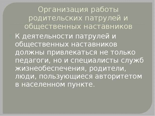 Организация работы родительских патрулей и общественных наставников К деятель...