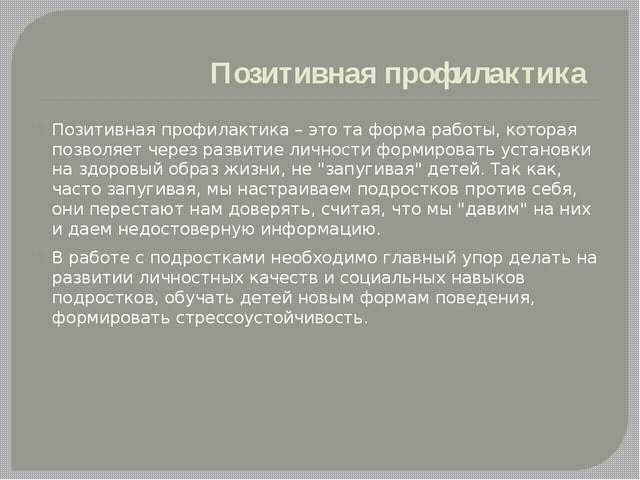 Позитивная профилактика Позитивная профилактика – это та форма работы, котора...