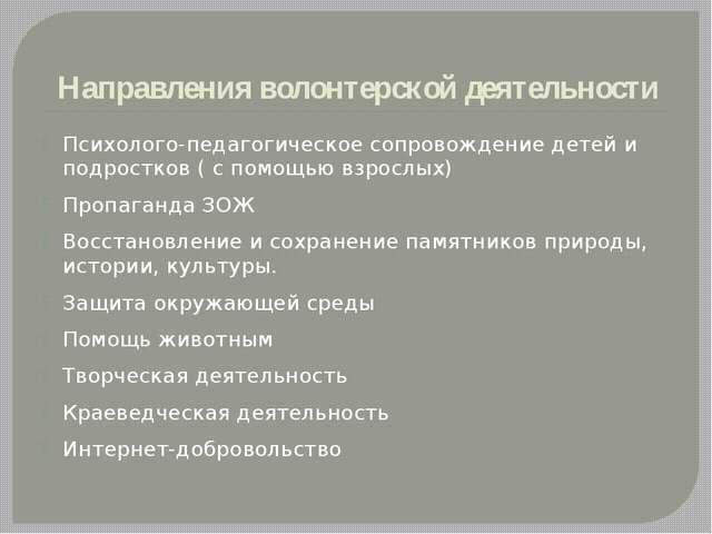 Направления волонтерской деятельности Психолого-педагогическое сопровождение...