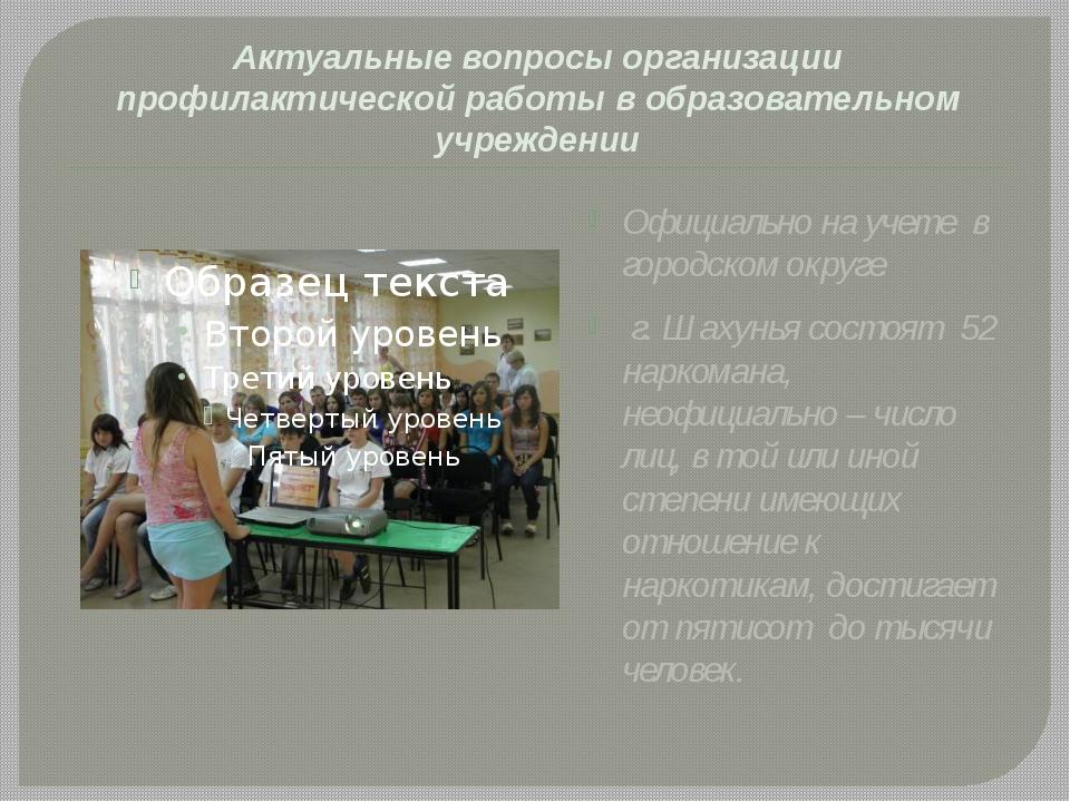 Актуальные вопросы организации профилактической работы в образовательном учре...