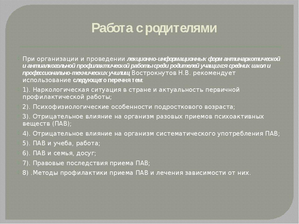 Работа с родителями При организации и проведении лекционно-информационных фор...