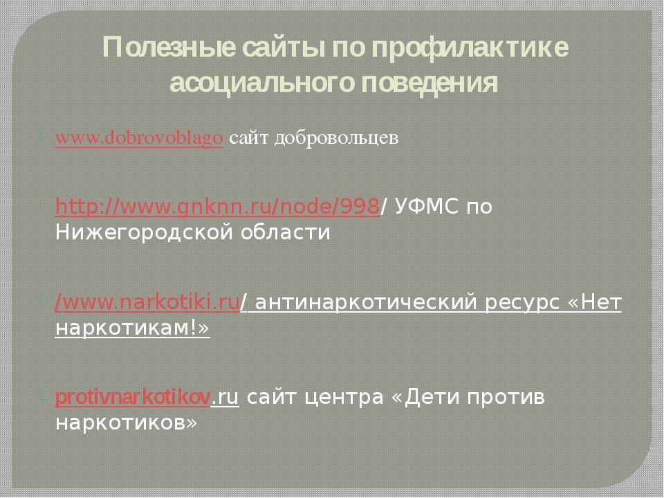 Полезные сайты по профилактике асоциального поведения www.dobrovoblago сайт д...