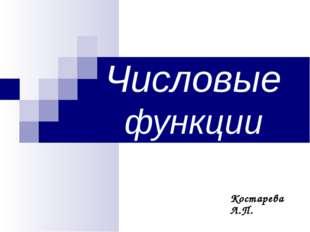 Числовые функции Костарева Л.П.