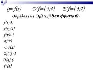 y= f(x)D(f)=[-3;4]  E(f)=[-5;2] Определить D(f), E(f) для функций: f(x-