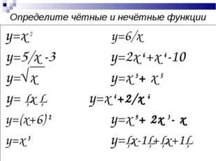 Определите чётные и нечётные функции y=x 2 y=6/x y=5/x -3y=2x 6+x 4-10