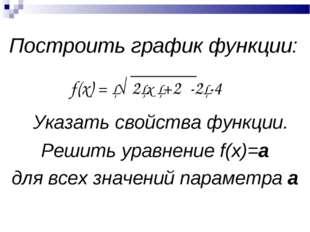 Построить график функции:  f(x) = │√ 2│x │+2 -2│-4 Указать свойства функции