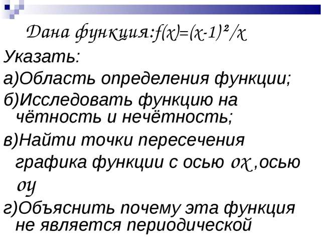 Дана функция:f(x)=(x-1) 2/x Указать: a)Область определения функции; б)Исслед...
