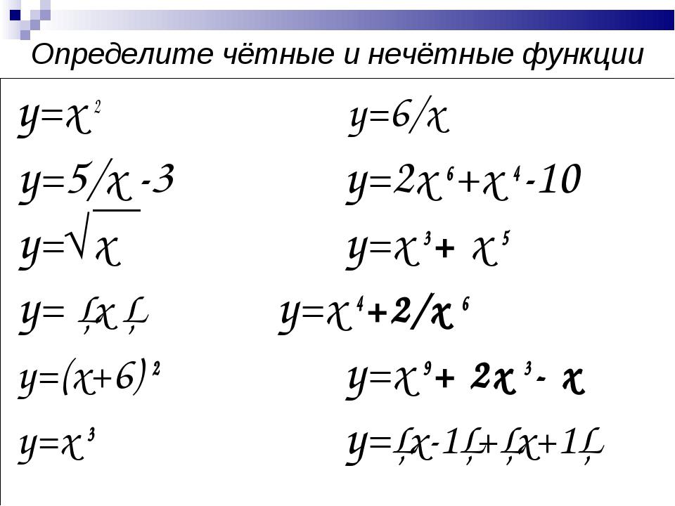Определите чётные и нечётные функции y=x 2 y=6/x y=5/x -3y=2x 6+x 4-10...