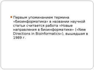 Первым упоминанием термина «биоинформатика» в названии научной статьи считае