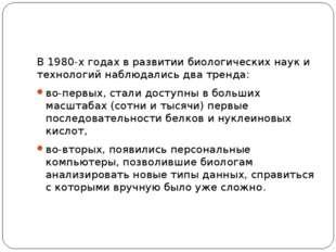 В 1980-х годах в развитии биологических наук и технологий наблюдались два тр