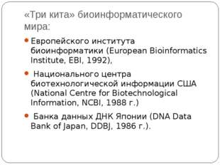 «Три кита» биоинформатического мира: Европейского института биоинформатики (E