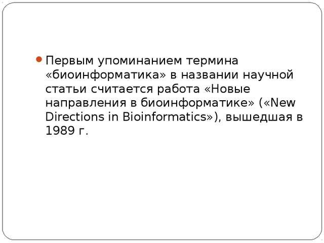 Первым упоминанием термина «биоинформатика» в названии научной статьи считае...