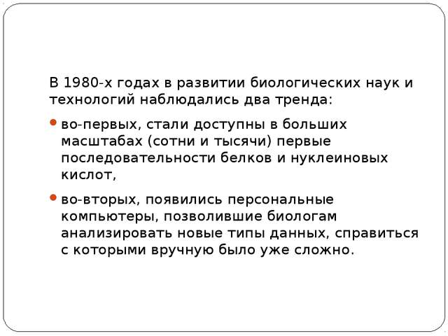 В 1980-х годах в развитии биологических наук и технологий наблюдались два тр...