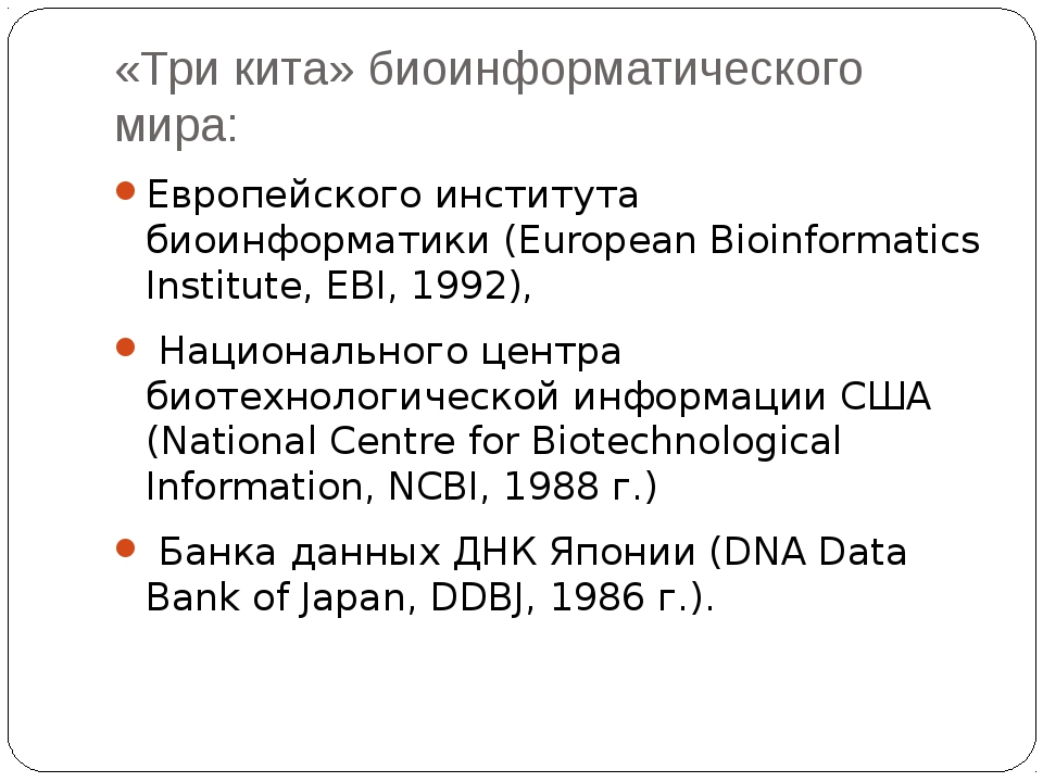 «Три кита» биоинформатического мира: Европейского института биоинформатики (E...