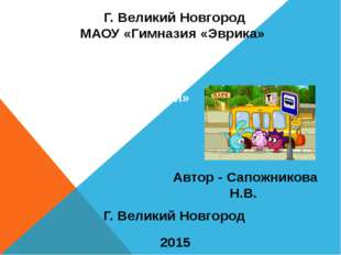 «Правила дорожного движения - правила жизни» Г. Великий Новгород МАОУ «Гимназ