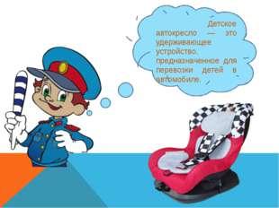 Детское автокресло — это удерживающее устройство, предназначенное для перево